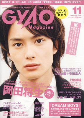 Gyao Magazine 2009年 11月号