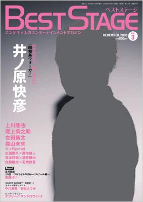 Best Stage: Vol.3: 音楽と人2008年12月号増刊