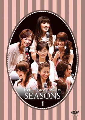 セント・フォース Presents 「SEASONS」 Vol.1