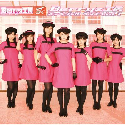 Berryz工房 スッペシャル ベスト Vol.1