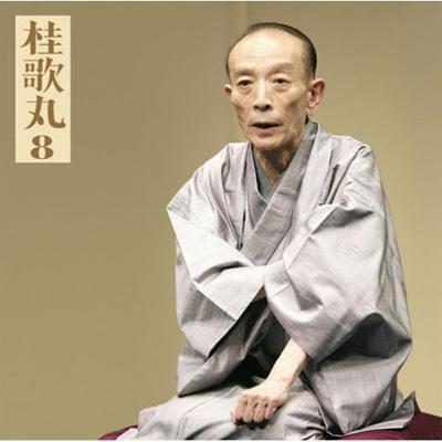 朝日名人会ライヴシリーズ55::桂歌丸8 火焔太鼓/紙入れ