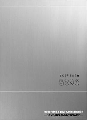コブクロ5296-10 YEARS ANNIVERS...