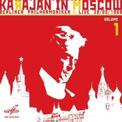 交響曲第5番、第6番、序曲『コリオラン』 カラヤン&ベルリン・フィル(1969 モスクワ・ライヴ)