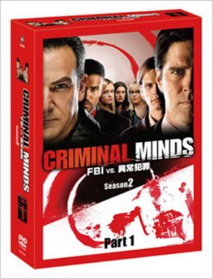 クリミナル・マインド / FBI vs.異常犯罪 シーズン2 コレクターズBOX Part1