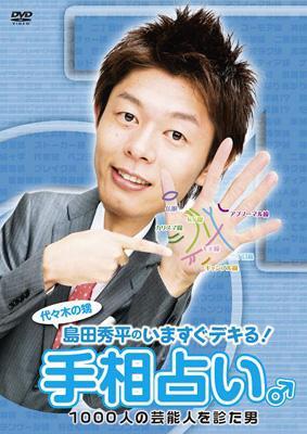 代々木の甥 島田秀平のいますぐデキる!手相占い♂ 1000人の芸能人を診た男