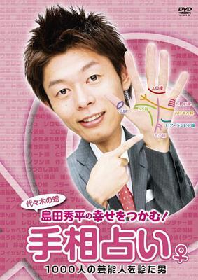 代々木の甥 島田秀平の幸せをつかむ!手相占い♀ 1000人の芸能人を診た男
