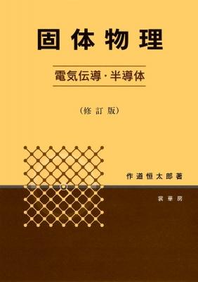 固体物理 電気伝導・半導体 修訂版