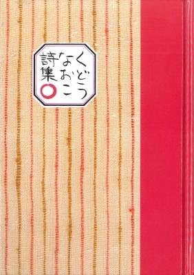 くどうなおこ詩集○ : 工藤直子 | HMV&BOOKS online - 9784924684850