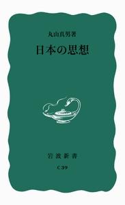 日本の思想 岩波新書 : 丸山眞男 | HMV&BOOKS online - 9784004120391