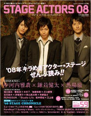 STAGE ACTORS 08 -Boys Stage クロニクル-