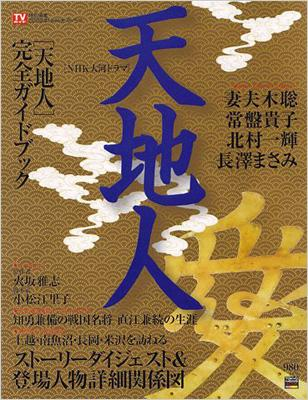 「天地人」完全ガイドブック 2009年NHK大河ドラマ 東京ニュースムック