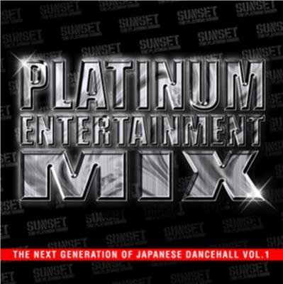 PLATINUM ENTERTAINMENT MIX -THE NEXT GENERATION OF JAPANSE DANCEHALL VOL.1-