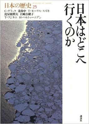 日本はどこへ行くのか 日本の歴史