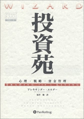 投資苑 心理・戦略・資金管理 ウィザードブックシリーズ