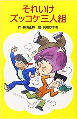 それいけズッコケ三人組 ポプラ社文庫