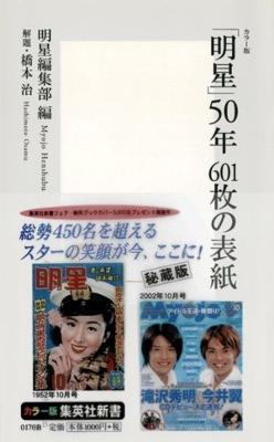 「明星」50年601枚の表紙 カラー版 集英社新書