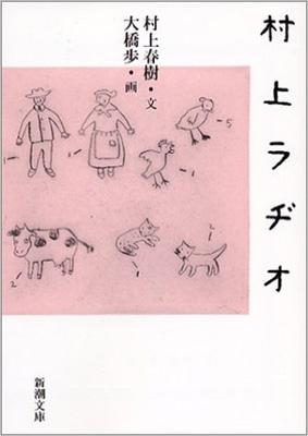 村上ラヂオ 新潮文庫