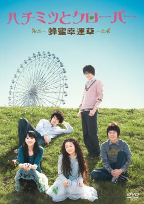 ハチミツとクローバー〜蜂蜜幸運草〜 DVD-BOX I