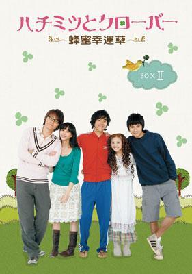 ハチミツとクローバー〜蜂蜜幸運草〜 DVD-BOX II
