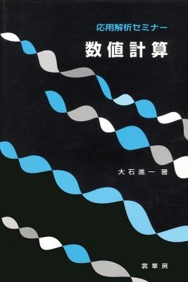 数値計算 応用解析セミナー : 大石進一 | HMV&BOOKS online ...