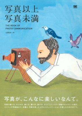 写真以上写真未満 THE BOOK OF PHOTO COMMUNICATION