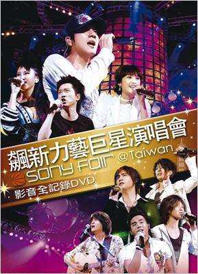 飆新力藝巨星演唱會 SONY FOR @Taiwan 影音全記録DVD