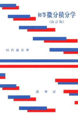 初等微分積分学 改訂版