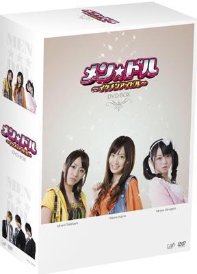 メン☆ドル 〜イケメンアイドル〜DVD-BOX