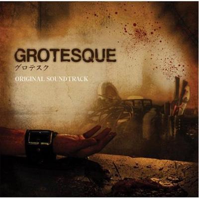 映画「グロテスク」オリジナルサウンドトラック