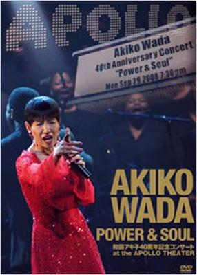 AKIKO WADA POWER & SOUL 和田アキ子40周年記念コンサート at the APOLLO THEATER