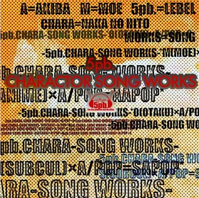 5pb.キャラソンWORKS 2006〜2007 Vol.4 S【SUBCUL】*A【AKIBA】=SAPOP