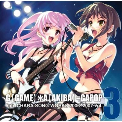 5pb.キャラソンWORKS 2006〜2007 Vol.3 G【GAME】*A【AKIBA】=GAPOP