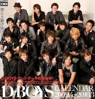 D-BOYS カレンダー 2009.4→2010.3