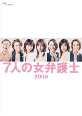 7人の女弁護士 2006 DVD BOX