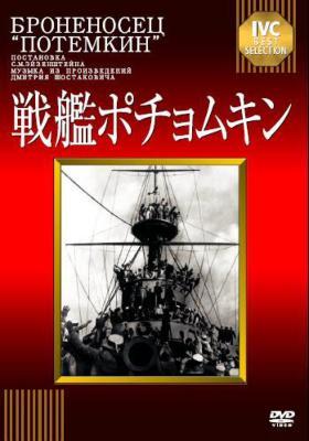 IVCベストセレクション::戦艦ポチョムキン 【淀川長治解説映像付き】