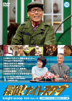 探偵!ナイトスクープ DVD Vol.10 「大津のパラダイス・南郷水産センター」編