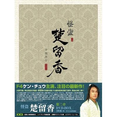 怪盗 楚留香 第二章 DVD-BOX