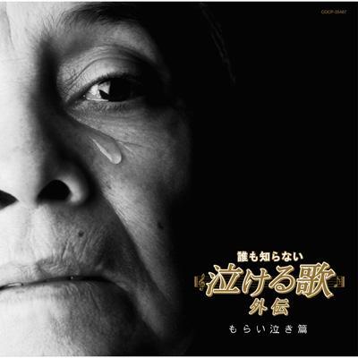 誰も知らない泣ける歌」外伝 もらい泣き篇 | HMV&BOOKS online - COCP ...