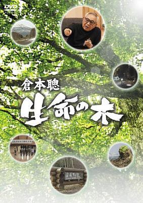 倉本聰 生命の木