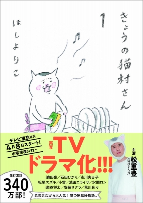 きょうの猫村さん 1 マガジンハウス文庫