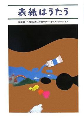 表紙はうたう 和田誠週刊文春のカヴァ イラストレ ション