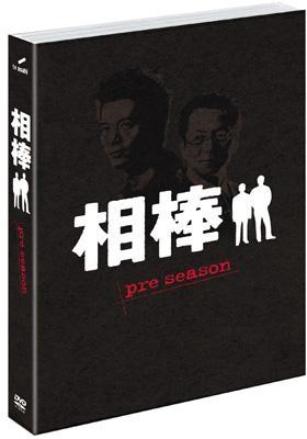 相棒 スリム版 プレシーズン DVDセット