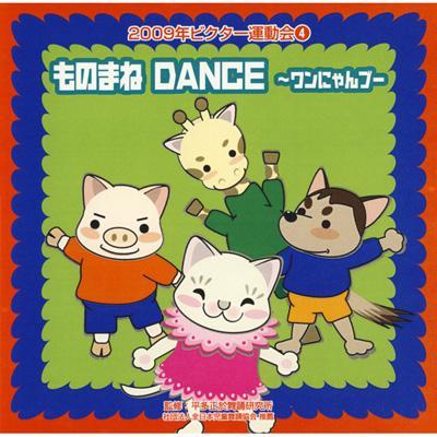 2009年ビクター運動会 4::ものまね DANCE〜ワンにゃんブー 全曲振り付き