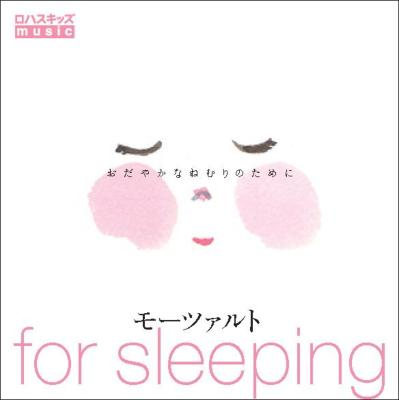 Mozart For Sleeping | HMV&BOOKS online - XQGN-1001