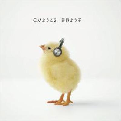 CM ようこ2