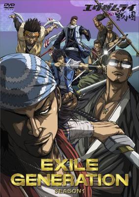 EXILE GENERATION SEASON1