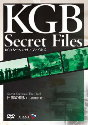 KGB シークレット・ファイルズ ●日露の戦い 〜諜報合戦〜