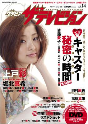 Gザテレビジョン Vol.14 カドカワムック