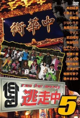 逃走中5 〜run for money〜