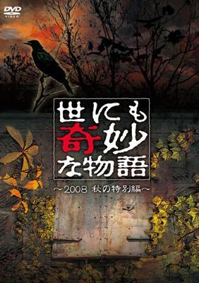 世にも奇妙な物語 2008 秋の特別編
